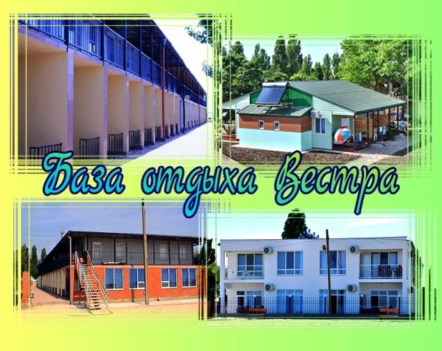 База отдыха ВЕСТРА