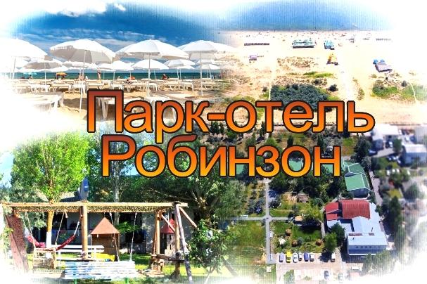 Парк-отель Робинзон