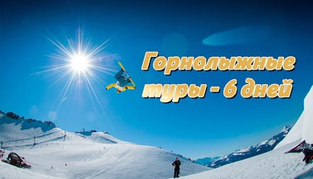 Горнолыжный тур на 6 дней с Киева