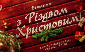Світлий і добре свято Різдва запрошує зустрітися в колі нових друзів. Чудова можливість зібратися дружною компанією або ж навпаки усамітнитися в зимових Карпатах.