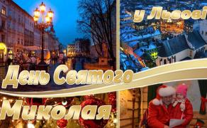 Тур до Святого Миколая у Львові