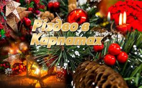 Різдво в Карпатах 2022