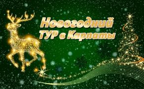 Новый Год в Карпатах 2021-2022. Выезд из Киева. Тур на 5 активных дней.