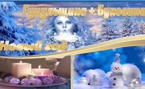 Новогодние Легенды гуцульщина + Буковель + Черновцы