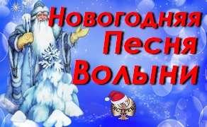 Новый год на Волыни