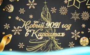Новый год в Карпатах 2021 на 4 активных дня