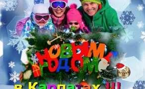 Туры на Новый Год из Киева