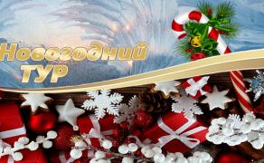 Тур в Каменец-Подольский + Хотин + Черновцы + пещера Млинки на Новый год из Киева