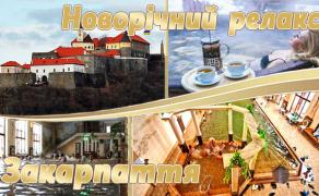 Новогодний релакс по-Закарпатски + Львов из Киева