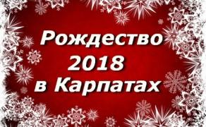 Рождество в Карпатах 2018