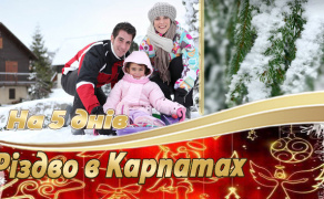 Різдво 2021 в Карпатах, Буковель + Карпати екскурсійні. Автобусний тур на Різдво в Буковелі 2021