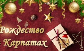 Тур на Рождество в Карпаты из Киева
