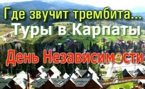 Тур в Карпаты на День Независимости