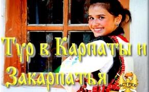 Туры в Карпаты и Закарпатье из Киева