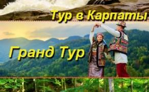 туры на Майские в Карпаты
