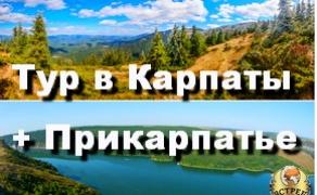 Тур Карпаты и Прикарпатье