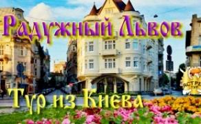 Туры из Киева во Львов