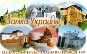 Замки Украины на майские