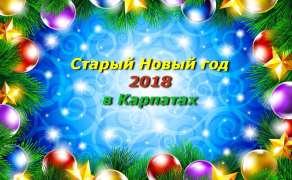 Старый Новый год в Карпатах