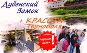 Туры в Тернополь из Киева