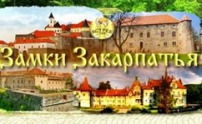 Замки Закарпатья Украины
