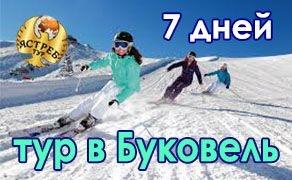 Туры в Буковель из Киева
