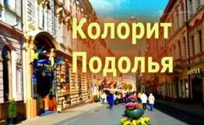 Колорит Подолья туры в Каменец