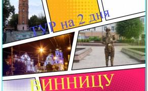 Тур в Винницу из Киева