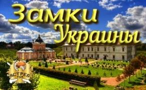 тур по Замкам Украины