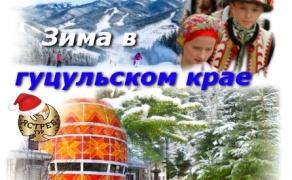 Туры в Карпаты Зима