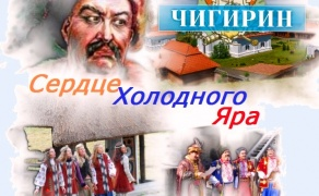 Тур в Чигирин из Киева