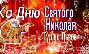 День Святого Николая во Львов