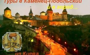 Туры в Каменец-Подольский из Киева