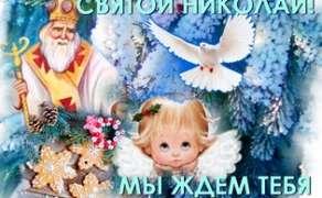 тур ко дню Святого Николая