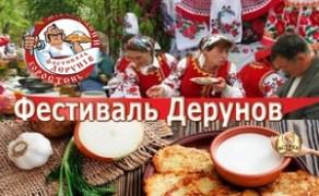 Фестиваль Дерунов в Коростене 2018