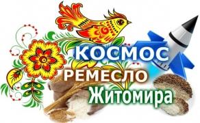Экскурсия в Житомир из Киева