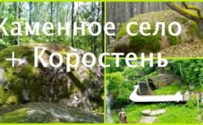 Каменное село и Коростень