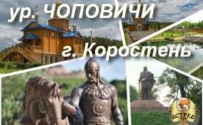 Чопопичи урочище и город Коростень
