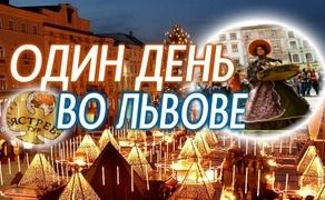 Тур во Львов из Киева