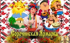 Сорочинская Ярмарка 2018