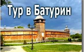 Тур в Батурин
