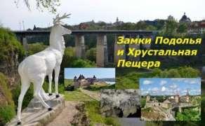 Тур в Каменец и Пещеру