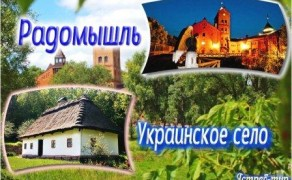 Украинское село и Радомышль