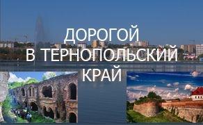 тур в тернопольский край
