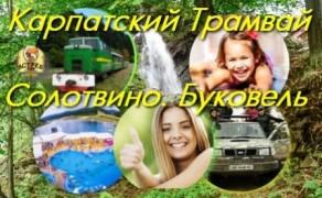 Туры в Карпаты на выходные