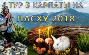 Туры в Карпаты на Пасху 2018