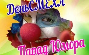 Город солнца и Смеха -  Одесса